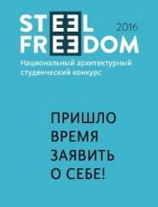 Сьогодні стартує 3-й Національний архітектурний студентський конкурс STEEL FREEDOM