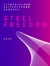 STEEL FREEDOM 2020 готовий до нового конкурсного сезону