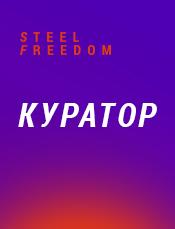 Кураторами команд учасників конкурсу STEEL FREEDOM 2019 стануть викладачі вишів