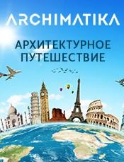 ARCHIMATIKA дарує архітектурне подорож