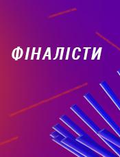 Фіналісти STEEL FREEDOM 2019