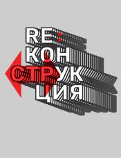 Эффективная реконструкция – тема АрхКлуба УЦСС