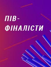 Известны полуфиналисты STEEL FREEDOM 2019