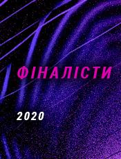 Финалисты STEEL FREEDOM 2020