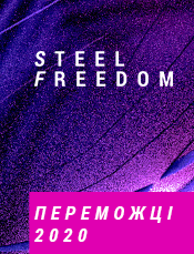 Відомі переможці конкурсу STEEL FREEDOM 2020