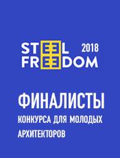 Визначено фіналістів конкурсу STEEL FREEDOM для молодих архітекторів