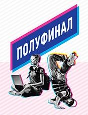 29 Ноября відбудеться відкритий півфінал конкурсу STEEL FREEDOM 2014