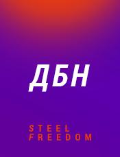 Выборка из ДБНов. Рекомендации участникам STEEL FREEDOM от Организатора конкурса