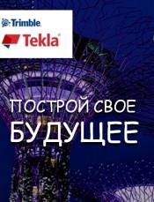 Учасники STEEL FREEDOM зможуть скористатися можливостями Campus Tekla