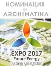 Номінація від ARCHIMATIKA - поїздка на Еxpo-2017