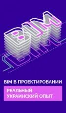 АрхКлуб УЦСС - BIM в проектировании. Реальный украинский опыт