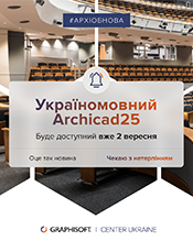 GRAPHISOFT Center Ukraine - офіційний партнер конкурсу Steel Freedom
