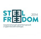 У вересні 2014 року відбудеться старт конкурсу STEEL FREEDOM