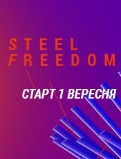STEEL FREEDOM 2019 – в новый сезон с новыми идеями