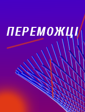 Відомі переможці конкурсу STEEL FREEEDOM 2019