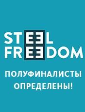 У півфінал STEEL FREEDOM 2014 проходять 35 команд
