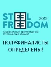 У півфінал STEEL FREEDOM 2015 пройшли 57 конкурсних проекту