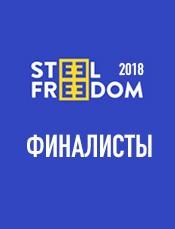 Відомі фіналісти STEEL FREEDOM 2018