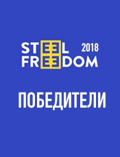 Оголошено переможців STEEL FREEDOM 2018