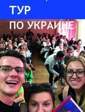 Завершується презентаційний тур конкурсу STEEL FREEDOM 2018 з містами України